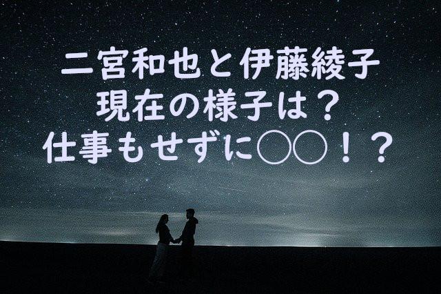 伊藤 綾子 国籍